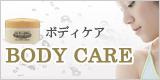 ベルマン化粧品ボディケアシリーズ
